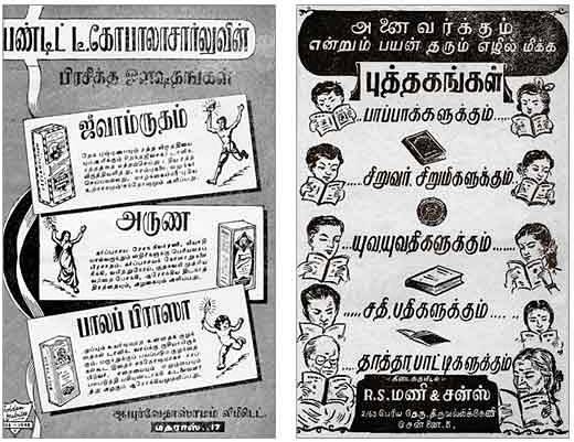 Phd dissertation on advertisement in tamil